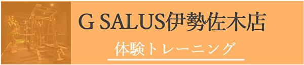 G SALUS伊勢佐木店 体験トレーニング