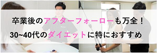カロリートレードジャパン仙台泉区店 アフターフォロー