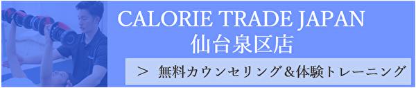 カロリートレードジャパン仙台泉区店 無料カウンセリング&体験トレーニング