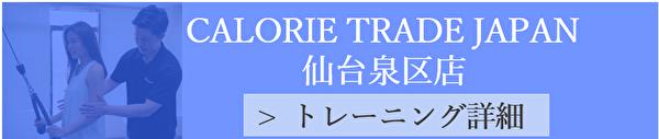 カロリートレードジャパン仙台泉区店 トレーニング