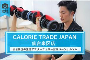 カロリートレードジャパン 仙台泉区店 top