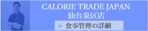 カロリートレードジャパン仙台泉区店 食事管理