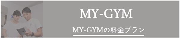 MY-GYM 料金プラン