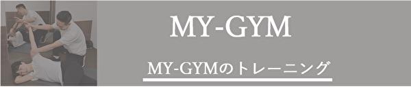 MY-GYM トレーニング