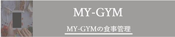 MY-GYM 食事管理