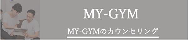 MY-GYM カウンセリング