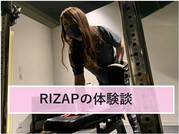 ライザップ 30代女性 体験談