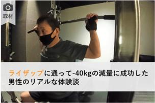 ライザップ 50代男性 体験談 top