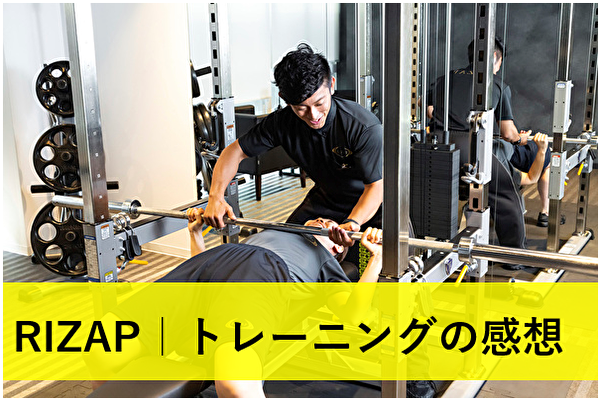RIZAP トレーニング感想