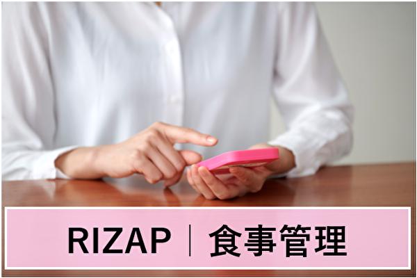 RIZAP 食事管理
