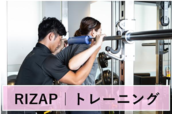 RIZAP トレーニング