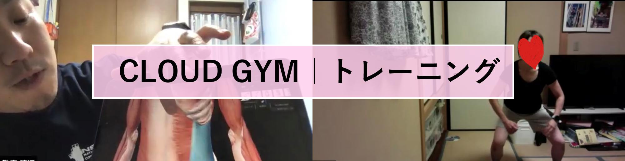 CLOUD GYM トレーニング