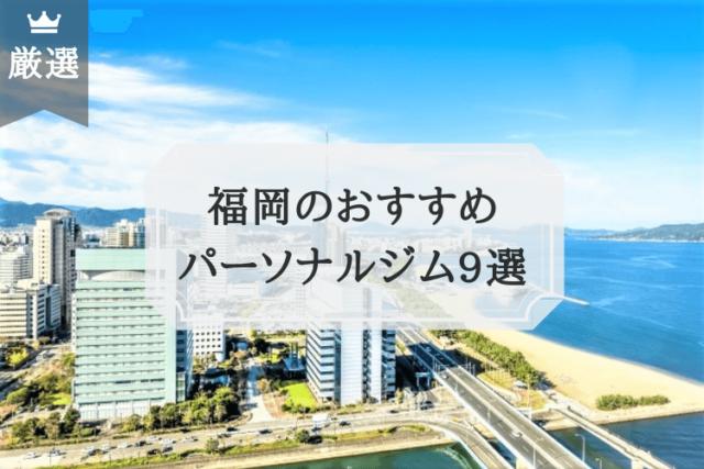 福岡のパーソナルトレーニング厳選9ジム|31人の男女が徹底比較【2019年】
