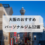 大阪のパーソナルトレーニング厳選9ジム|31人の男女が徹底比較【2019年】
