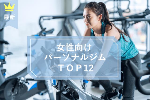 東京の女性向け・女性専用でおすすめのパーソナルトレーニングジムTOP5|女性21名が厳選【2019年最新】