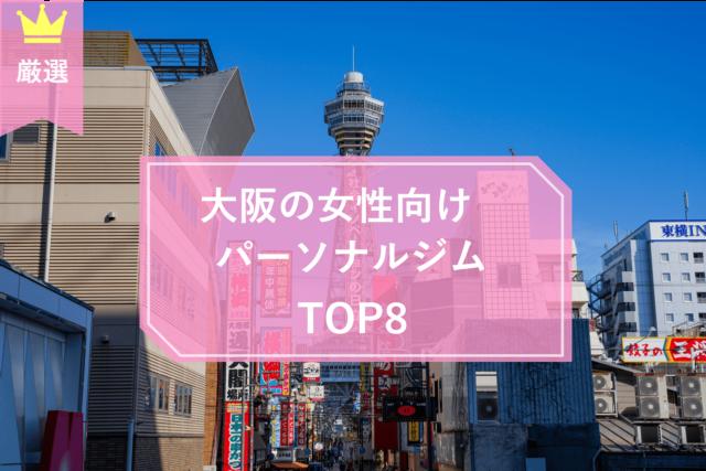 大阪の女性向けパーソナルトレーニングジムTOP5