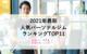 【2021年】パーソナルトレーニングジムおすすめ人気ランキングTOP10