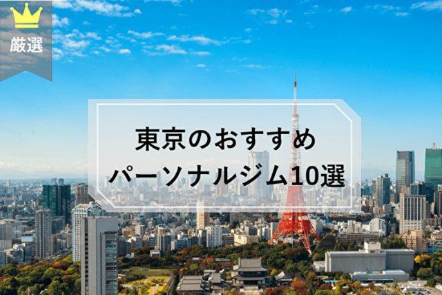 【2021年最新】 東京でおすすめのパーソナルトレーニング10選!