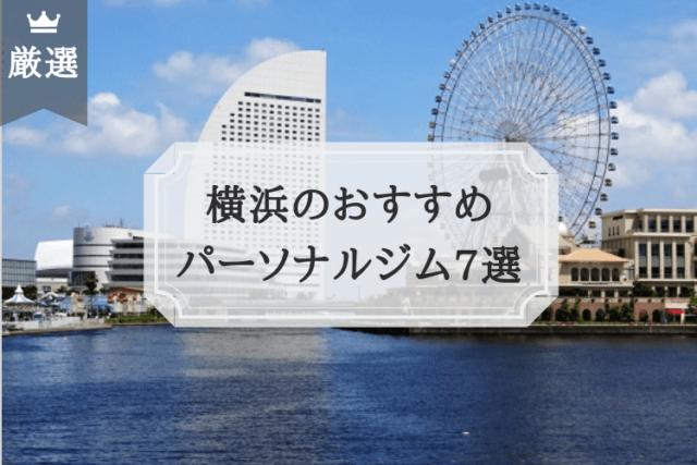 横浜のパーソナルトレーニング厳選7ジム|31人の男女が徹底比較【2019年】