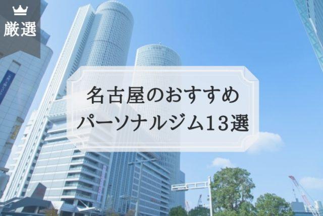 【2020年 人気ランキング】名古屋のパーソナルトレーニング厳選13ジム|男女31人がおすすめ比較