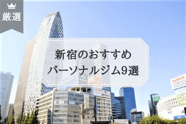 新宿のパーソナルトレーニング厳選9ジム|31人の男女が徹底比較【2019年】